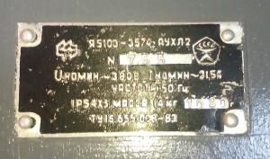 Бирка ящика Я5103-3574