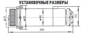 Установочные размеры сигнала светового взрывозащищенного ССВ-15М исполнение В4Д