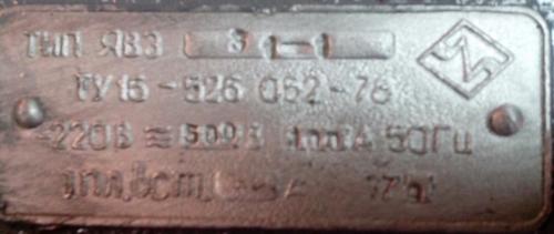 Бирка ящика ЯВЗ-31-1